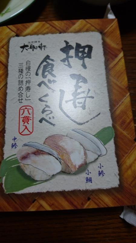 大船のお土産は鯵の押し寿司です。_c0225997_18191885.jpg