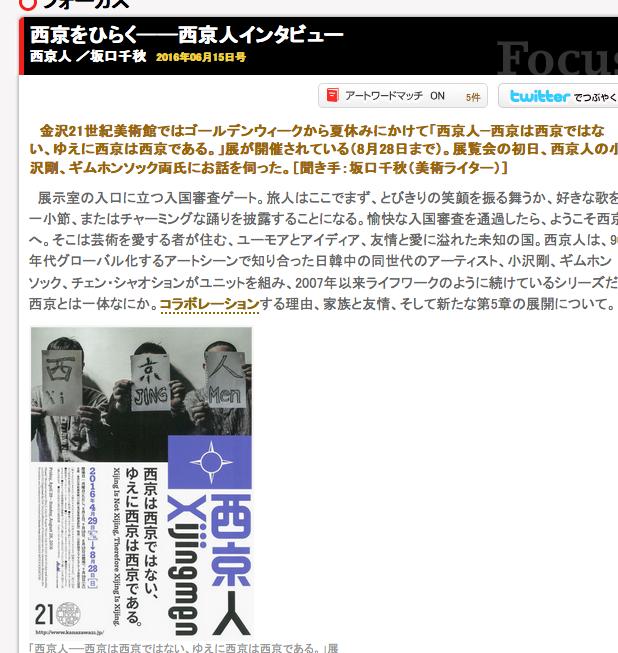 西京人インタビュー「西京人—西京は西京ではない、ゆえに西京は西京である。」展 #現代美術 #展覧会_b0074921_11432283.png