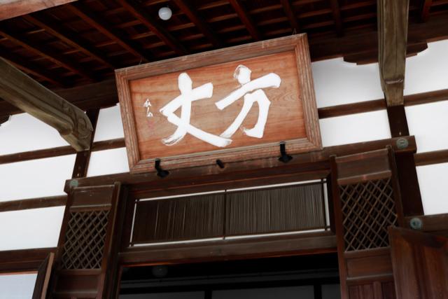 【天龍寺】京都旅行 - 16 -_f0348831_21175446.jpg