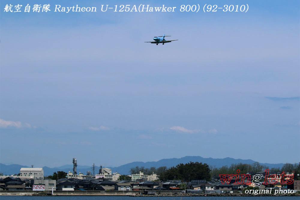 '16年 新潟(RJSN)レポート ・・・ 付録 / 航空自衛隊/92-3010_f0352866_1054680.jpg