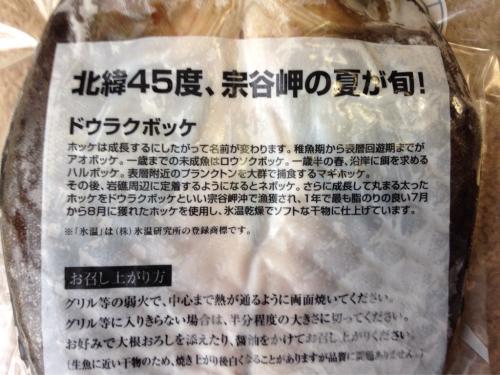 北海道からホッケ_e0054299_18032822.jpg