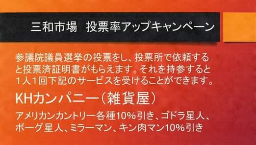 投票率アップキャンペ一ン_a0196732_18102288.jpg
