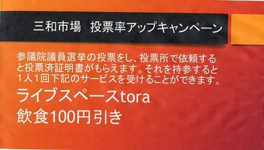 投票率アップキャンペ一ン_a0196732_1810544.jpg