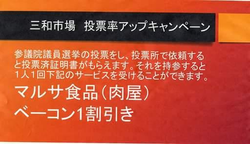 投票率アップキャンペ一ン_a0196732_1814667.jpg