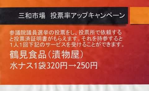 投票率アップキャンペ一ン_a0196732_1884818.jpg
