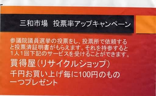 投票率アップキャンペ一ン_a0196732_189354.jpg