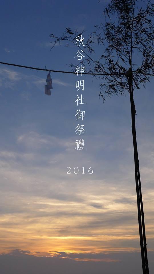 秋谷神明社 御祭禮 2016_f0156448_14531538.jpg