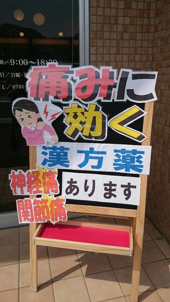 梅雨時期と痛み_b0328361_20293634.jpg