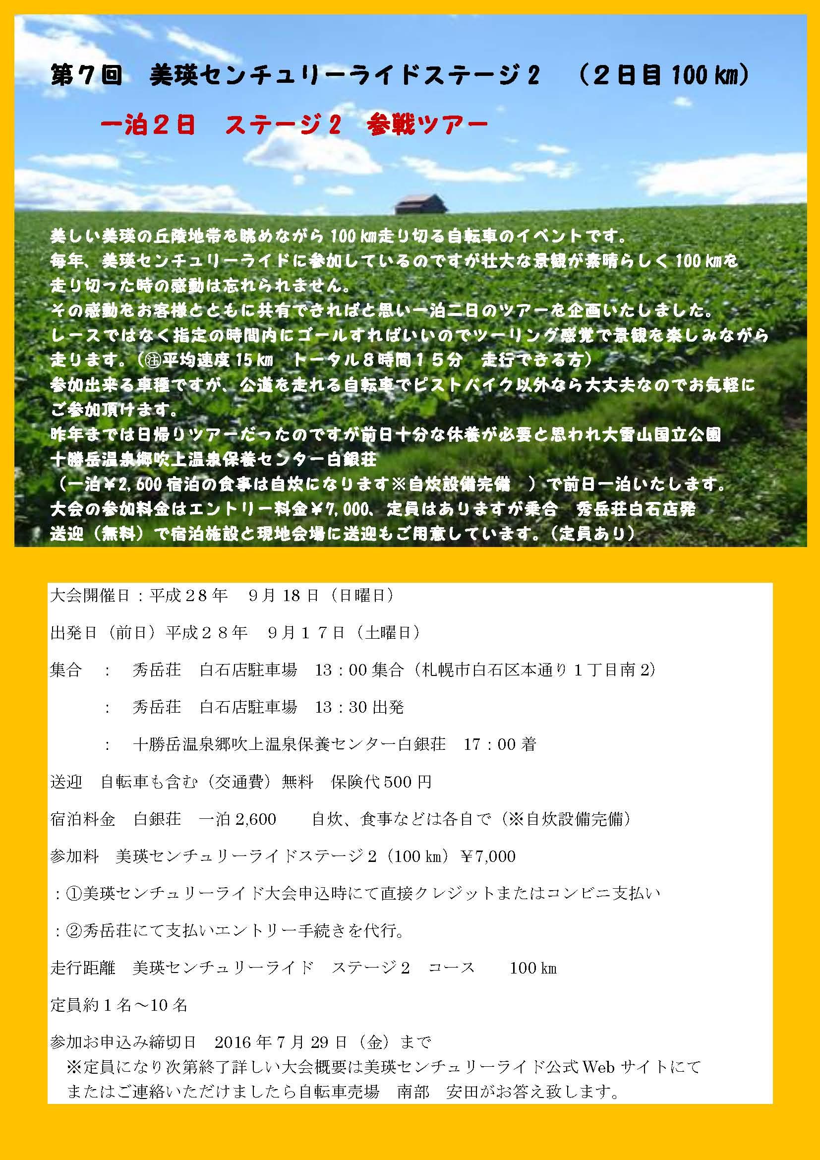 美瑛センチュリーライド ステージ2 参加募集中_d0197762_16294546.jpg