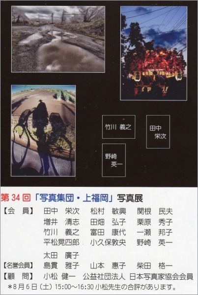 第34回「写真集団・上福岡」写真展_a0086270_11124298.jpg