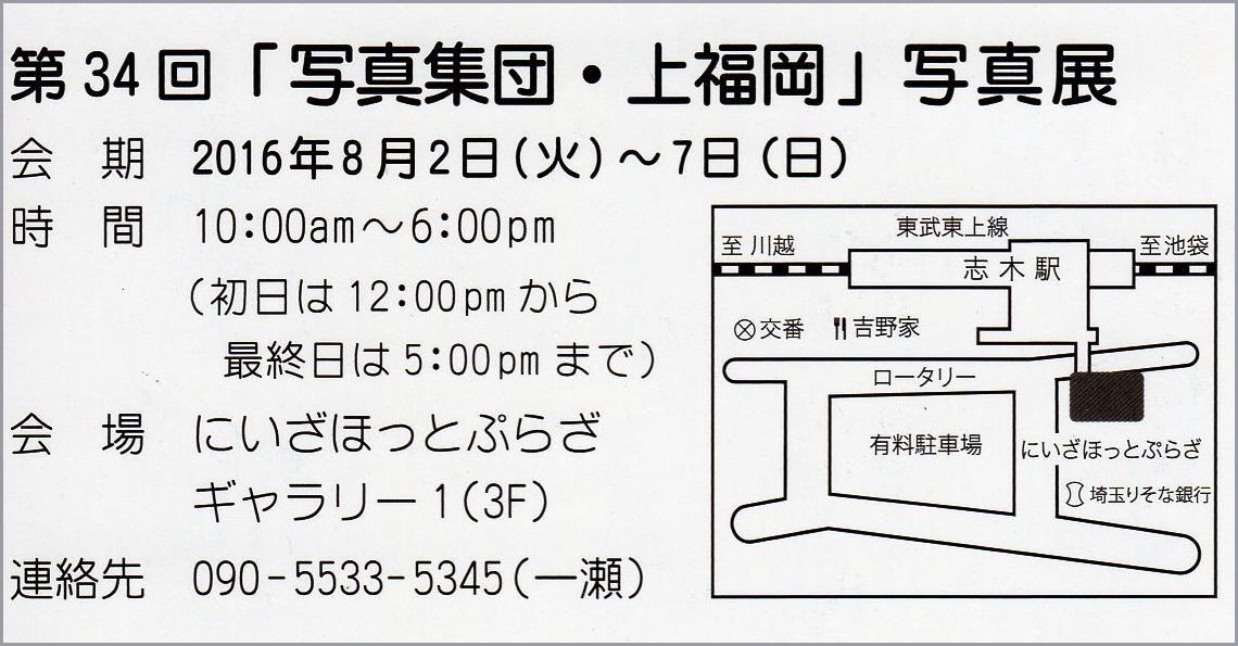 第34回「写真集団・上福岡」写真展_a0086270_11130871.jpg
