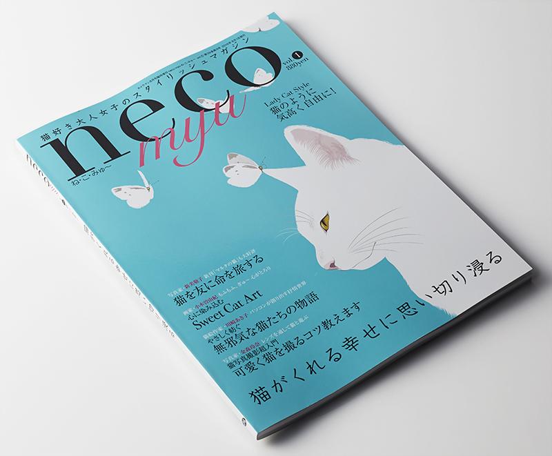 猫マガジン「ね・こ・みゅ〜」にスケちゃん登場_a0002672_22504753.jpg