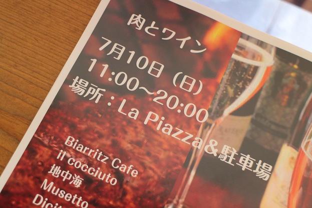 7/10 お昼から肉とワインの会~!!_b0016474_17124749.jpg