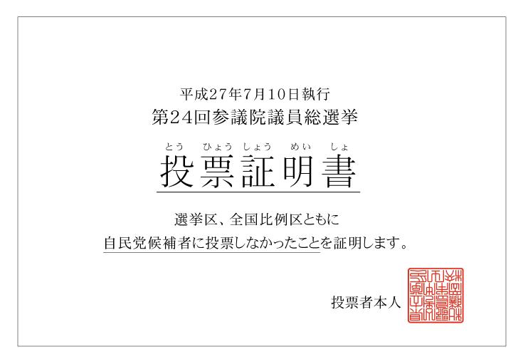 ▼「投票証明書」(2016年参議院選挙版)_d0017381_1122956.png