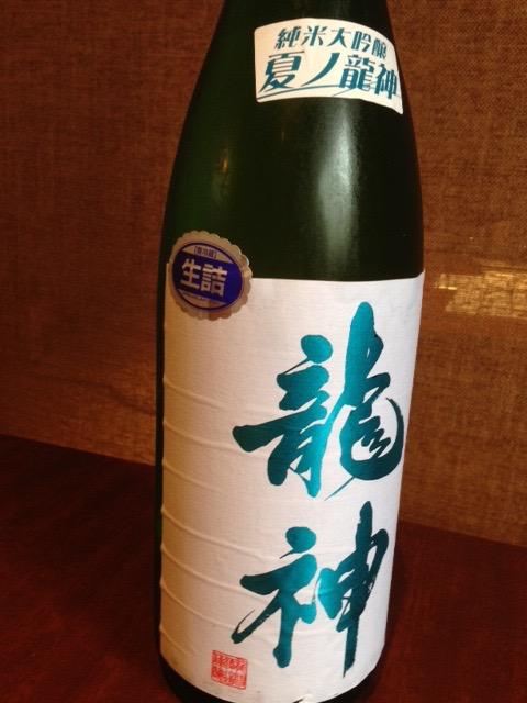 夏の日本酒_f0232994_13453712.jpg