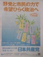 野党共闘のかけ橋、清潔ブレない日本共産党_c0133422_1155153.jpg