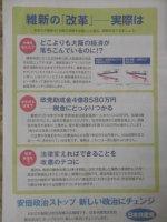 野党共闘のかけ橋、清潔ブレない日本共産党_c0133422_117385.jpg