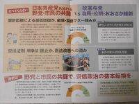 野党共闘のかけ橋、清潔ブレない日本共産党_c0133422_1182692.jpg