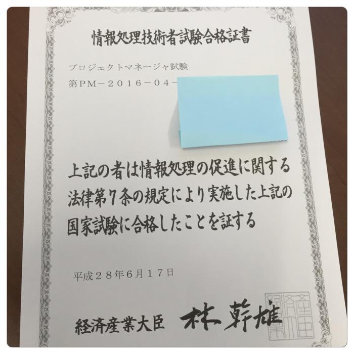 情報処理技術者試験_c0170233_09064327.jpg
