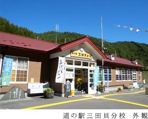 道の駅三田貝分校の産直コーナーは、なかなか奥が深い。_b0206037_15295876.png