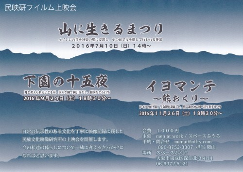 民映研フイルム上映会 山に生きるまつり _c0103137_10594374.jpg