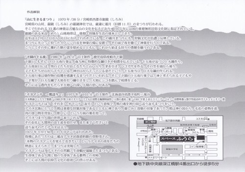 民映研フイルム上映会 山に生きるまつり _c0103137_11002619.jpg