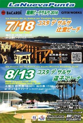 海の日は湘南・辻堂ビーチハウスへ 出番は、15時と17時予定です。_a0103940_11045570.jpeg