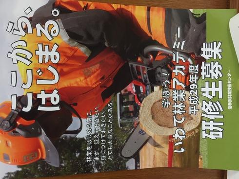 「いわて林業アカデミー」研修生募集〜7月4日農林水産委員会〜_b0199244_1083097.jpg