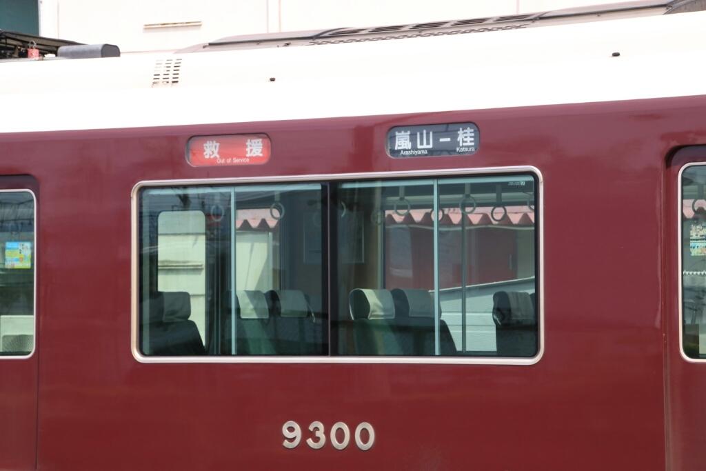 阪急正雀みたまま   9300F  検査入場_d0202264_14474006.jpg