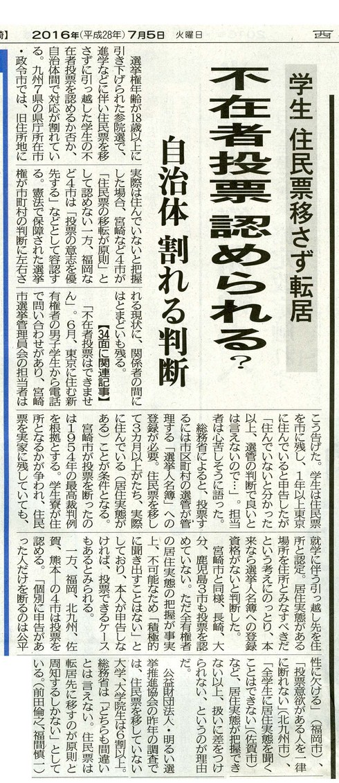 学生の選挙権再考:きっかけ_c0052876_11142481.jpg