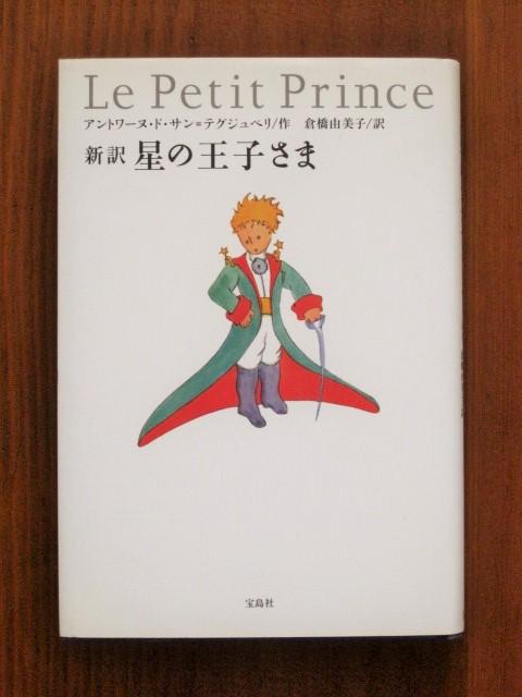 新訳 倉橋由美子/訳:「星の王子さま」_c0084183_13481647.jpg