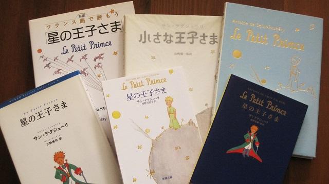 新訳いろいろ「星の王子さま」_c0084183_192802.jpg