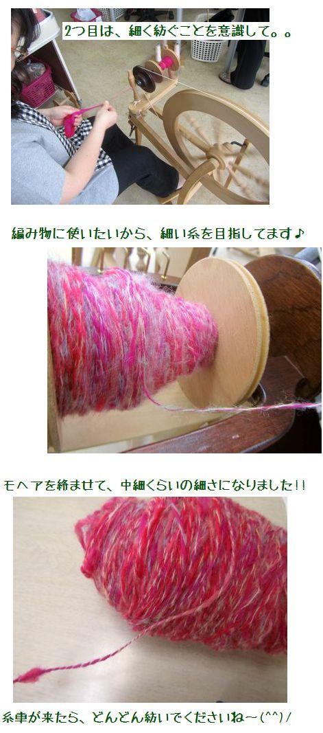 2つ目で細い糸ができちゃいました~(*_*)_c0221884_23163257.jpg
