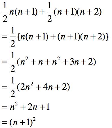平方三角数