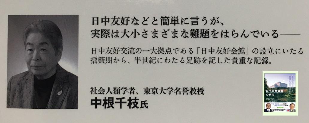 中根千枝東京大学名誉教授による『日中友好会館のあゆみ』紹介文_d0027795_1135461.jpg