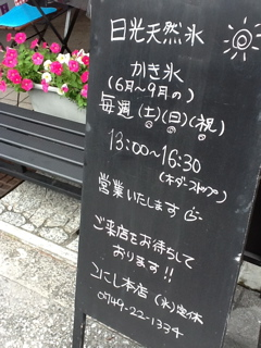 気になっている【彦根のスイーツ】_c0093196_102219.jpg