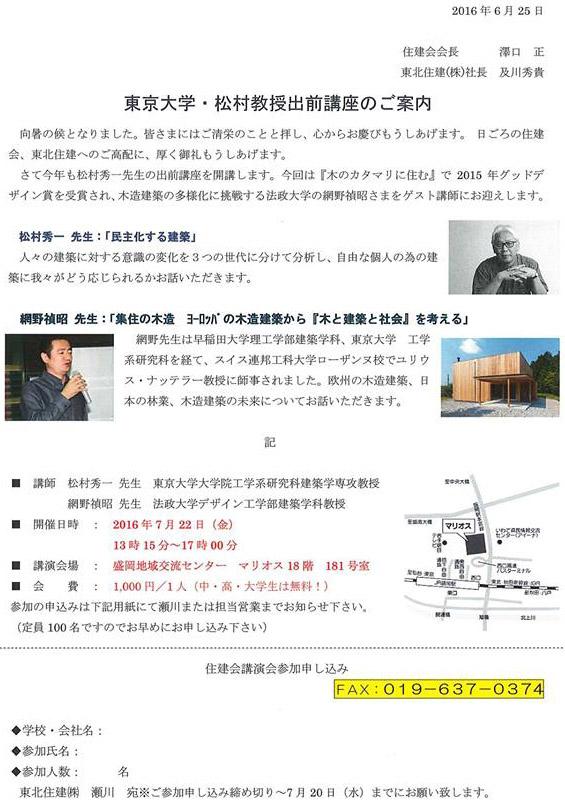 出前講座:松村秀一東大教授+網野禎昭法政教授_e0054299_18594337.jpg