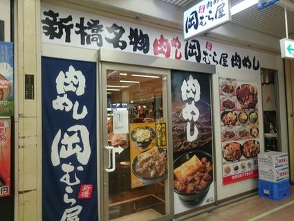 7/4 肉めし岡むら屋 カレー肉めし¥690@新橋_b0042308_5161050.jpg