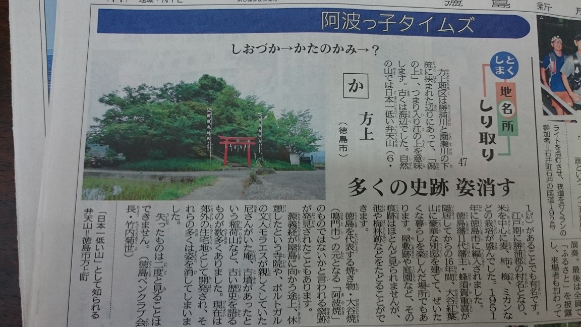 徳島市方上町_f0172281_13204571.jpg