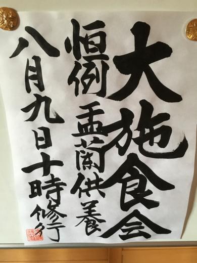 盂蘭盆供養  大施食会   8月9日  _a0274383_08100318.jpg