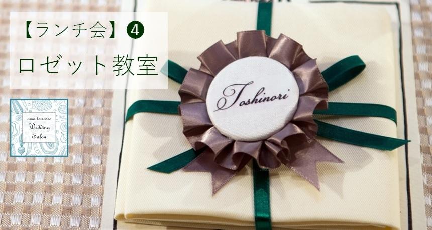 初めての結婚記念日♡H様ご夫妻_e0120789_22154469.jpg