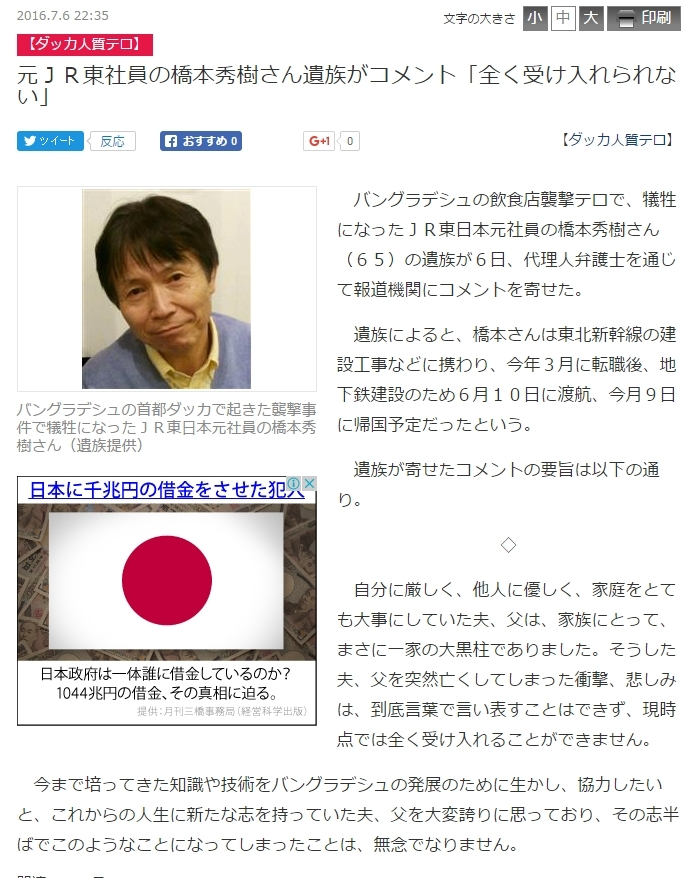 バングラデシュ・ダッカ人質テロ事件(日本人7人死亡)の日本では伝えられない真相_e0069900_11561837.jpg