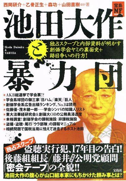 バングラデシュ・ダッカ人質テロ事件(日本人7人死亡)の日本では伝えられない真相_e0069900_14242115.jpg