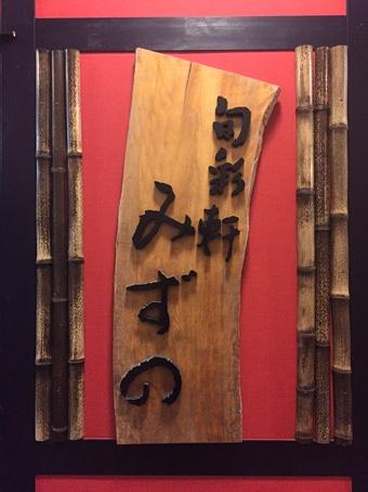 旬彩軒 みずの @北新地・中国料理_b0118001_8141955.jpg