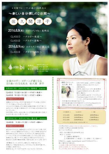 この夏も、涼子先生の虜に…_e0151409_10552949.jpg