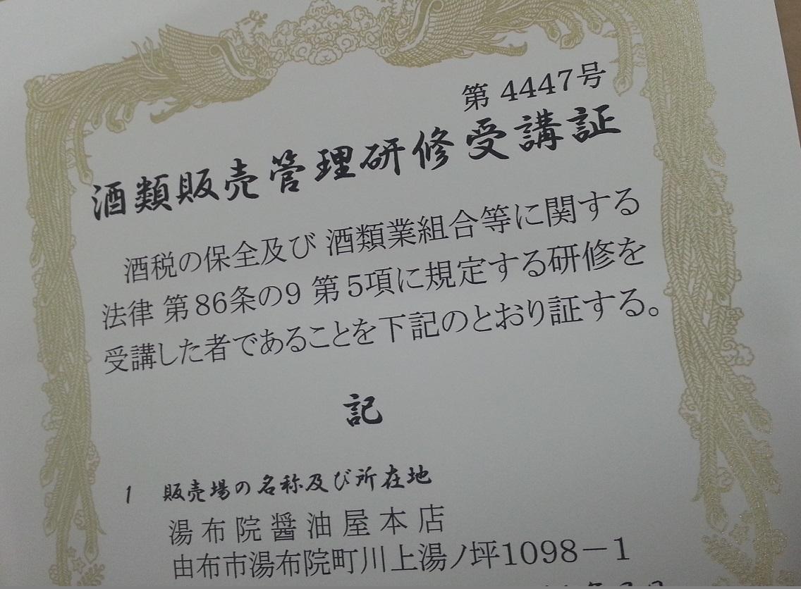 酒類販売管理研修_c0357333_19234185.jpg
