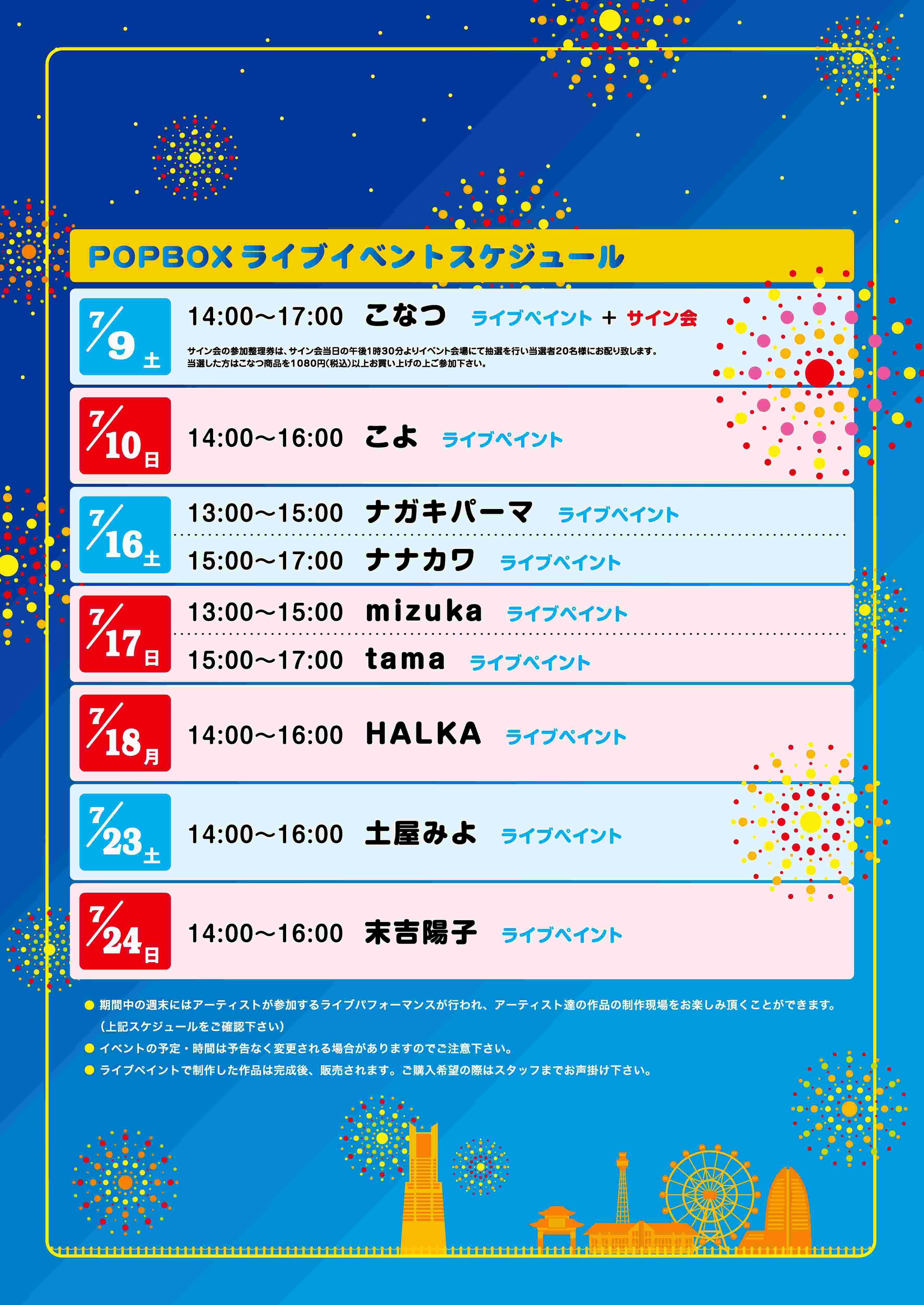7/5~7/26 横浜ロフト《POPBOX》開催のお知らせ_f0010033_22184951.jpg