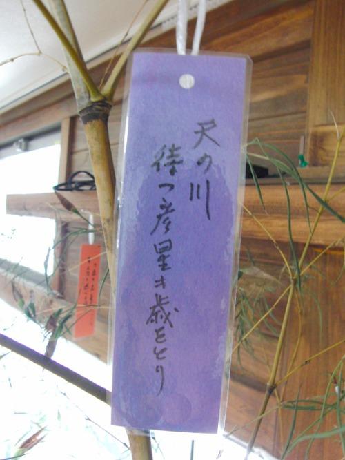 七夕Day_e0222340_1547055.jpg