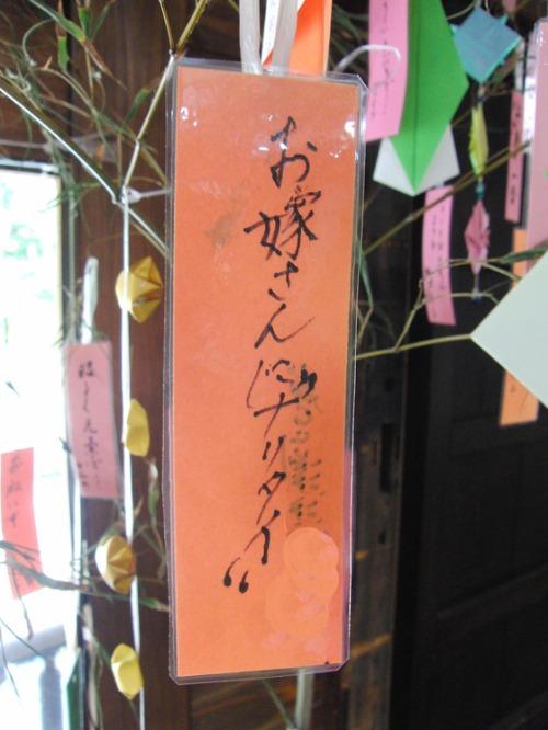 七夕Day_e0222340_1548553.jpg