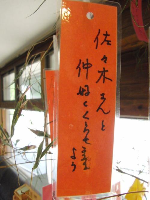 七夕Day_e0222340_15494613.jpg